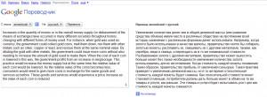 google 300x110 Сравнение популярных онлайн переводчиков