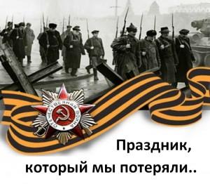 prazdnik 300x262 День Победы   праздник, который мы потеряли
