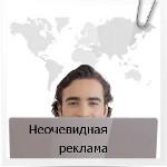 inet_reklama