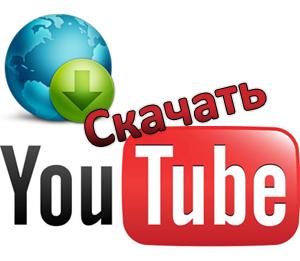 s youtube Как скачать с ютуба