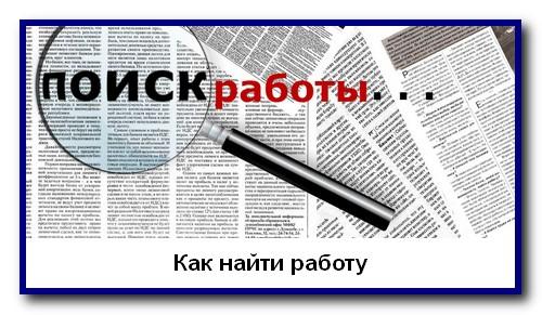 Kak najti rabotu Советы для молодых специалистов «Как найти работу»